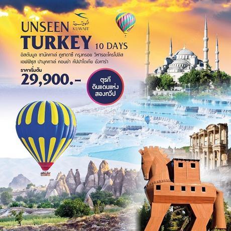 ทัวร์ตุรกี UNSEEN TURKEY 10 วัน 7 คืน KU (DDTN)