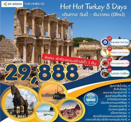 ทัวร์ตุรกี HOT HOT TURKEY 8 วัน 6 คืน KC (PRVC)