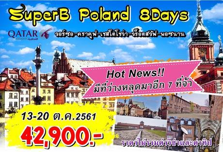 ทัวร์โปรแลนด์ SuperB POLAND 8 วัน 5 คืน QR ( VTGC )