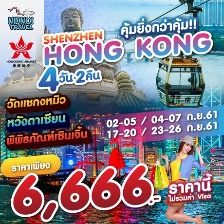 ทัวร์ฮ่องกง HONGKONG SHENZHEN 4 วัน 2 คืน ( SOCL )