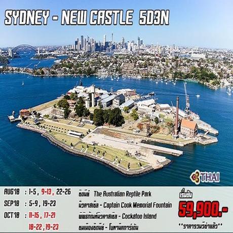 ทัวร์ออสเตรเลีย SYDNEY NEW CASTLE 5 วัน 3 คืน ( GLHM )