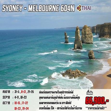 ทัวร์ออสเตรเลีย SYDNEY MELBOURNE 6 วัน 4 คืน ( GLHM )