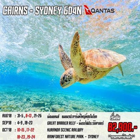 ทัวร์ออสเตรเลีย CAIRNS SYDNEY 6 วัน 4 คืน ( GLHM )