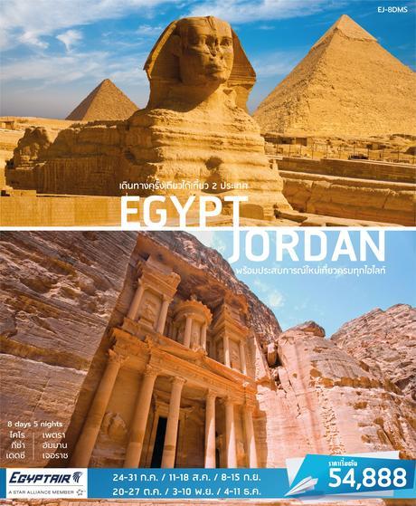 ทัวร์อียิปต์ - จอร์แดน  8 วัน 5 คืน MS ( PRVC )