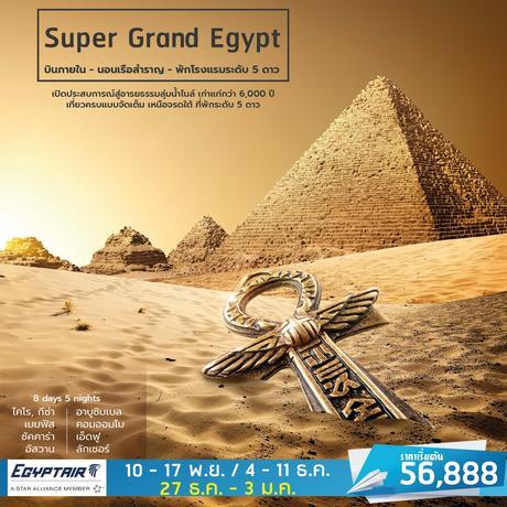 ทัวร์อียิปต์ SUPER GRAND EGYPT  8 วัน 5 คืน MS ( PRVC )