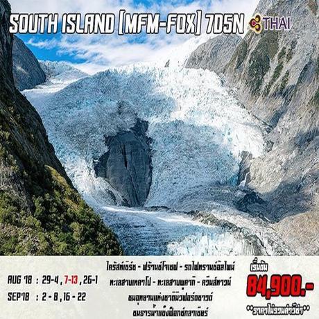 ทัวร์นิวซีแลนด์ SOUTH ISLAND MFM FOX 7 วัน 5 คืน ( GLHM )