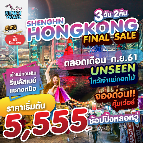 ทัวร์ฮ่องกง HONGKONG SHENZHEN FINAL SALE 3 วัน 2 คืน ( SOCL )