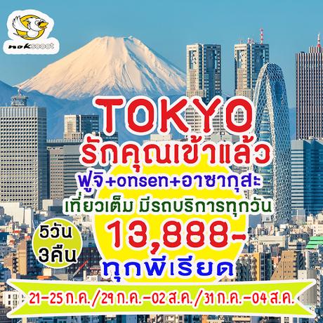 ทัวร์ญี่ปุ่น TOKYO รักคุณเข้าแล้ว 5 วัน 3 คืน (GS25)