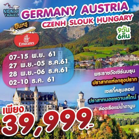 ทัวร์เยอรมนี ออสเตรีย เชก สโลวาเกีย ฮังการี 9 วัน 6 คืน (VCCT)