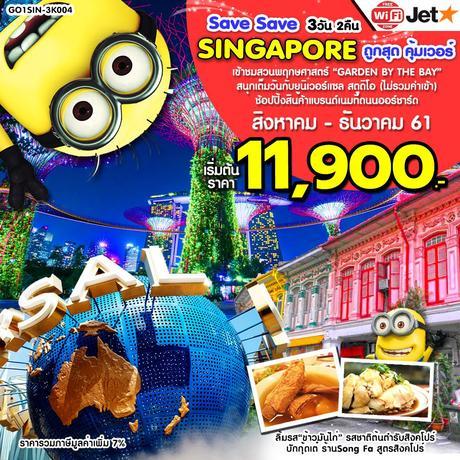 ทัวร์สิงคโปร์ SINGAPORE SAVE SAVE ถูกสุด คุ้มเวอร์ 3 วัน 2 คืน 3K ( GOHD )