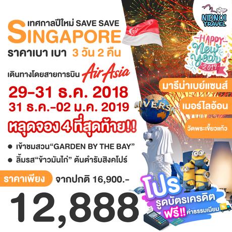 ทัวร์สิงคโปร์ SINGAPORE SAVE SAVE ราคาเบา เบา 3 วัน 2 คืน FD ( GOHD )