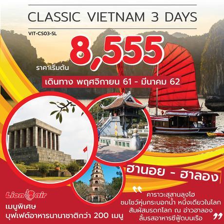 ทัวร์เวียดนาม CLASSIC VIETNAM ฮานอย ฮาลอง 3 วัน 2 คืน ( PRVC )