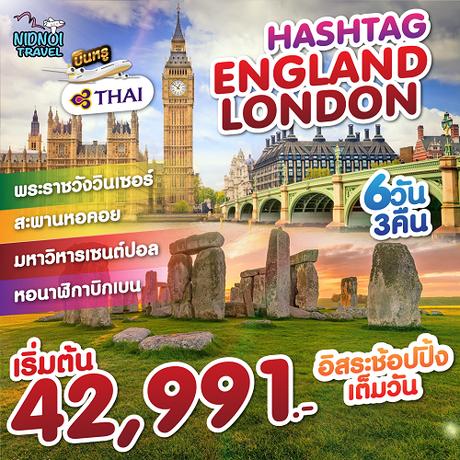 ทัวร์อังกฤษ HASHTAG ENGLAND LONDON 6 วัน 3คืน TG ( DISK )