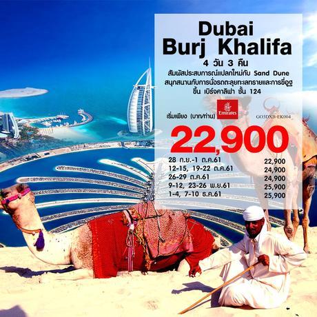 ทัวร์ดูไบ DUBAI BURJ KHALIFA 4 วัน 3 คืน EK ( GOHD )
