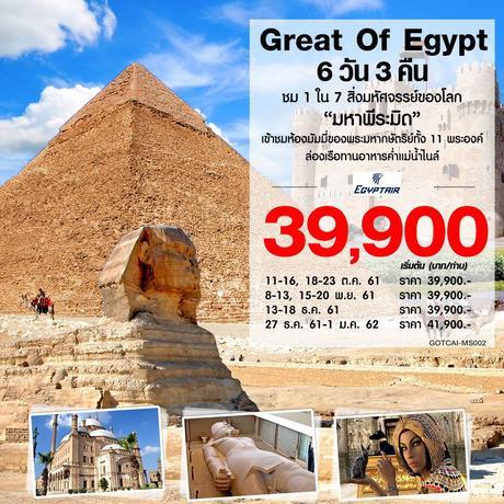 ทัวร์อียิปต์ GREAT OF EGYPT 6 วัน 3 คืน ( GOHD )