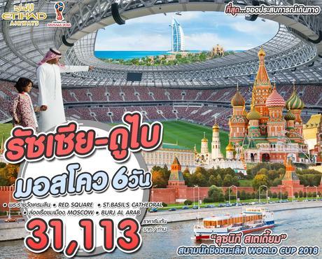 ทัวร์รัสเซีย ดูไบ มอสโคว 6 วัน 3 คืน EY ( ORIG )