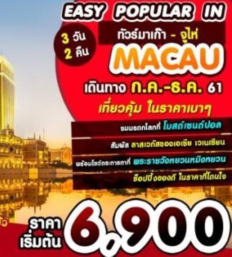 ทัวร์มาเก๊า EASY POPULAR IN MACAU 3 วัน 2 คึืน ( CUCT )
