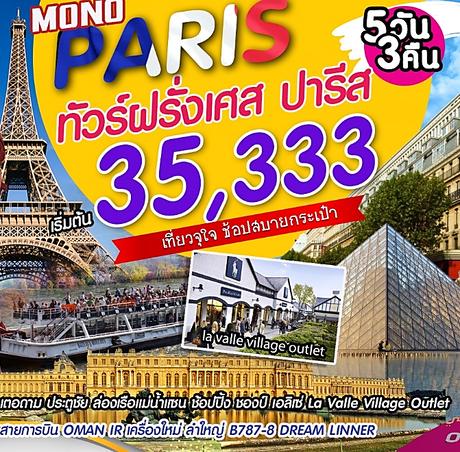 ทัวร์ฝรั่งเศส MONO PARIS FRANCE 5 วัน 3 คืน WY ( ITCT )