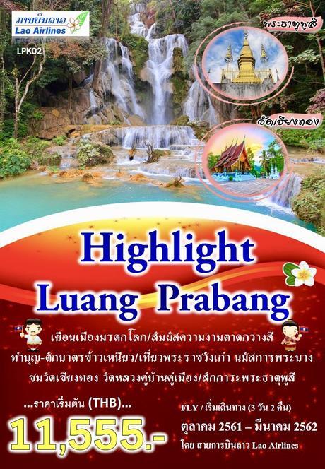 ทัวร์ลาว HIGHLIGHT LUANG PRABANG 3 วัน 2 คืน QV ( PKMT )