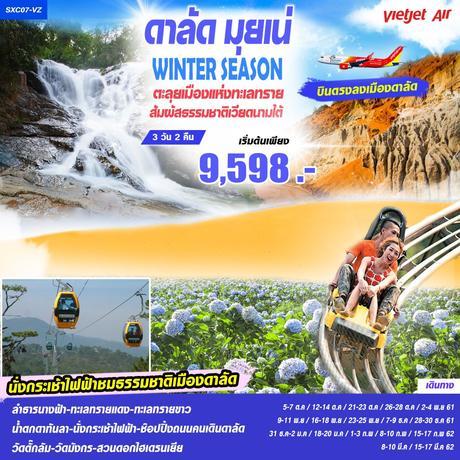 ทัวร์เวียดนาม WINTER SEASON ดาลัด มุยเน่ 3 วัน 2 คืน VZ ( ASTH )