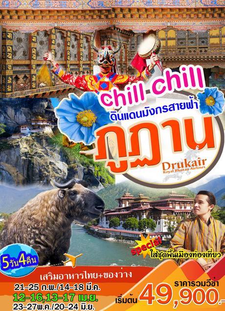 ทัวร์ภูฏาน CHILL CHILL BHUTAN 5 วัน 4 คืน (HIMY)