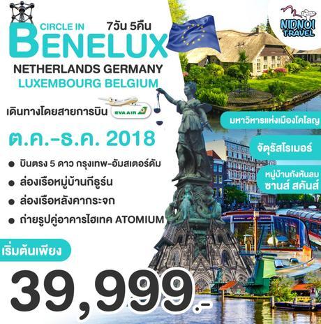 ทัวร์ยุโรป CIRCLE IN BENELUX NETHERLANDS GERMANY LUXEMBOURG BELGIUM 7 วัน 5 คืน BR ( ZEGT )
