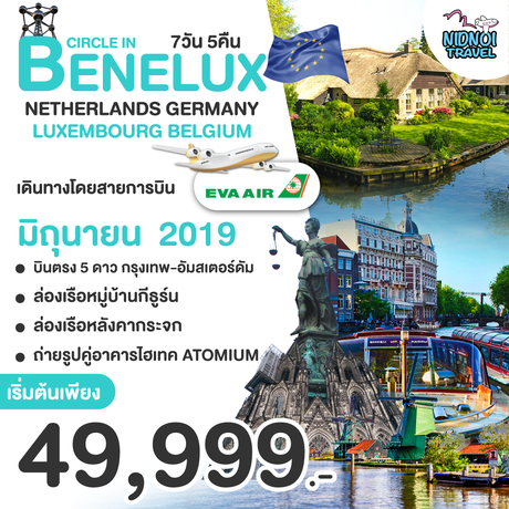 ทัวร์ยุโรป CIRCLE IN BENELUX NETHERLANDS GERMANY LUXEMBOURG BELGIUM 7 วัน 5 คืน BR ( ZEGT )