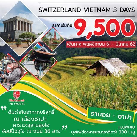 ทัวร์เวียดนาม SWITZERLAND VIETNAM 3 วัน 2 คืน (PRVC)
