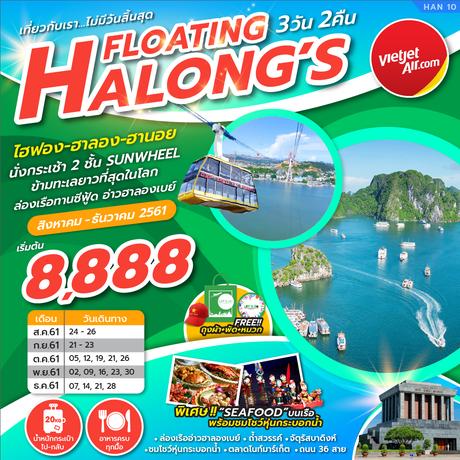 ทัวร์เวียดนาม HALONG'S FLOATING 3 วัน 2 คืน VJ ( ZEGT )