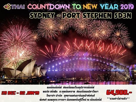 ทัวร์ซิดนีย์ COUNTDOWN NEW YEAR 2019 SYDNEY PORT STEPHEN 5 วัน 3 คืน (GLHM)