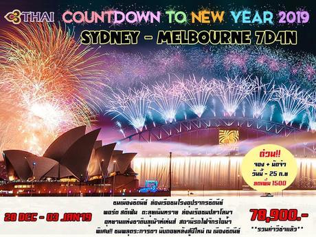 ทัวร์ซิดนีย์ COUNTDOWN NEW YEAR 2019 SYDNEY MELBOURNE 7 วัน 4 คืน (GLHM)