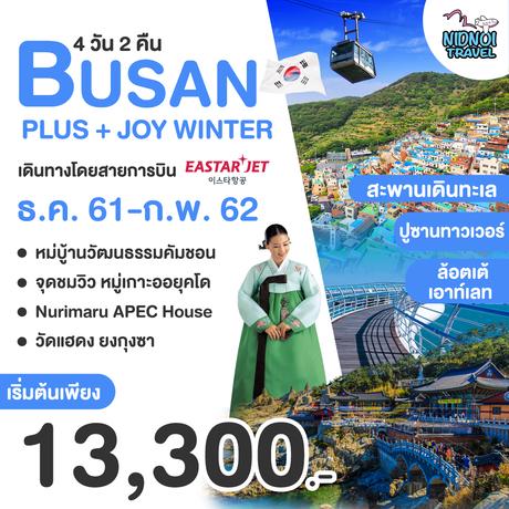 ทัวร์เกาหลี BUSAN PLUS + JOY WINTER 4 วัน 2 คืน (TRWT)