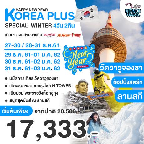 ทัวร์เกาหลี KOREA PLUS + SPECIAL WINTER 4 วัน 2 คืน ZE ( TRWT )