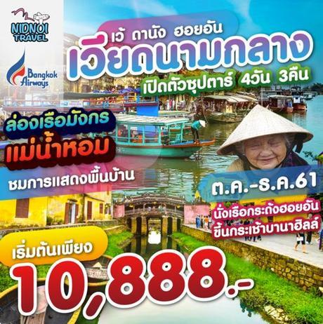 ทัวร์เวียดนามกลาง เว้ ดานัง ฮอยอัน เปิดตัวซุปตาร์ 4 วัน 3 คืน PG ( TTNT )