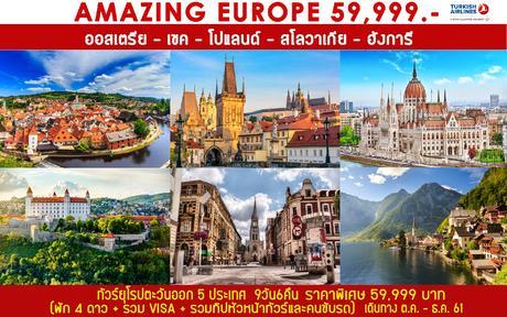 ทัวร์ยุโรป AMAZING EUROPE ออสเตรีย เชค โปแลนด์ สโลวาเกีย ฮังการี 9 วัน 6 คืน TK ( SEST )