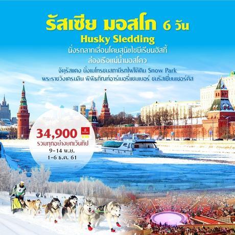 ทัวร์รัสเซีย มอสโคว์ HUSKY SLEDDING 6 วัน 3 คืน EK ( DDTN )