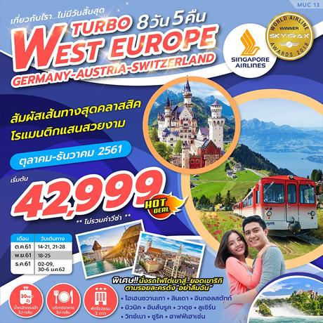 ทัวร์ยุโรป TURBO WEST EUROPE GERMANY AUSTRIA SWITZERLAND 8 วัน 5 คืน SL (ZEGT)