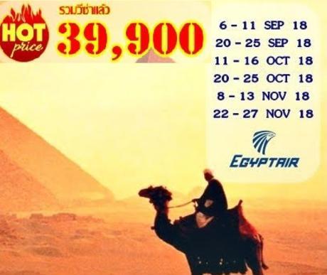 ทัวร์อียิปต์ WOW! EGYPT DISCOVERY 6 วัน 3 คืน MS ( NEWC )