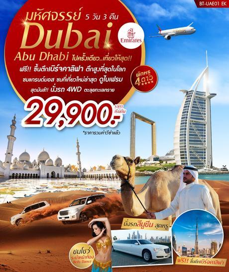 ทัวร์ดูไบ มหัศจรรย์ DUBAI ABU DHABI ไปครั้งเดียว เที่ยวให้สุด 5 วัน 3 คืน ( BICN )