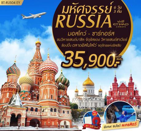 ทัวร์รัสเซีย มหัสจรรย์...รัสเซีย ซาร์กอร์ส 6 วัน 3 คืน (BICN)