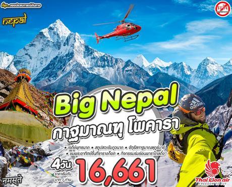 ทัวร์อินเดีย BIG NEPAL กาฐมาณฑุ โพคารา 4 วัน 3 คืืน (ORIG)