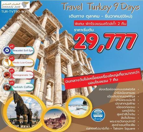 ทัวร์ตุรกี TRAVEL TURKEY 9 วัน 7 คืน ( PRVC )