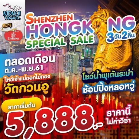 ทัวร์ฮ่องกง HONGKONG SHENZHEN SPECIAL SALE 3 วัน 2 คืน EK ( SOCL )