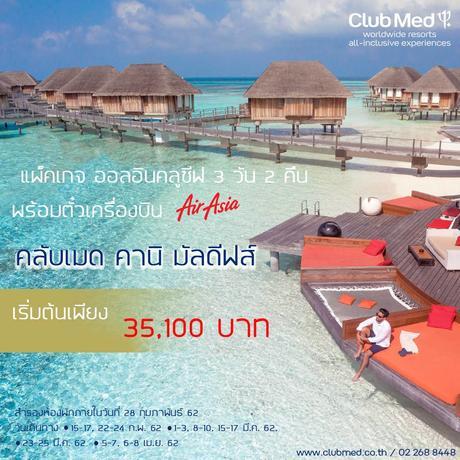 ทัวร์มัลดีฟส์ CLUB MED KANI MALDIVES 3 วัน 2 คืน ( CMED )