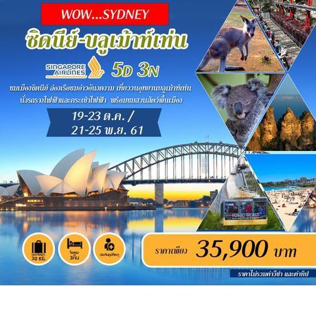 ทัวร์ออสเตรเลีย WOW SYDNEY ซิดนีย์ บลูเม้าท์เท่น 5 วัน 3 คืน SQ (VTGC)
