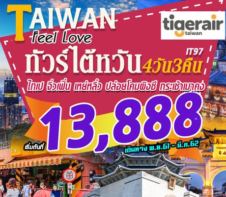ทัวร์ไต้หวัน TAIWAN FEEL LOVE ไทเป เหย๋หลิ่ว จิ่วเฟิ่น ปล่อยโคมผิงซี กระเช้าเมาคง 4 วัน 3 คืน (ITCT)