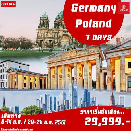 ทัวร์ยุโรป เยอรมนี โปแลนด์ 7 วัน 4 คืน EK (VCCT)