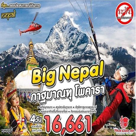 ทัวร์เนปาล BIG NEPAL กาฐมาณฑุ โพคารา 4 วัน 3 คืน ( ORIG )