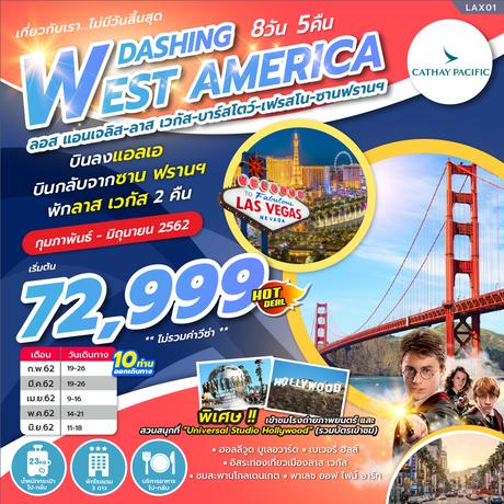 ทัวร์อเมริกา DASHING WEST AMERICA 8 วัน 5 คืน ( ZEGT )