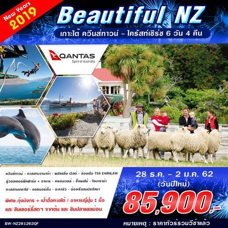 ทัวร์นิวซีแลนด์ BEAUTIFUL NEW ZEALAND 6 วัน 4 คืน QF ( BIGW )